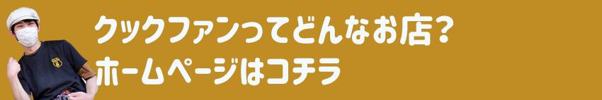 クックファンホームページ