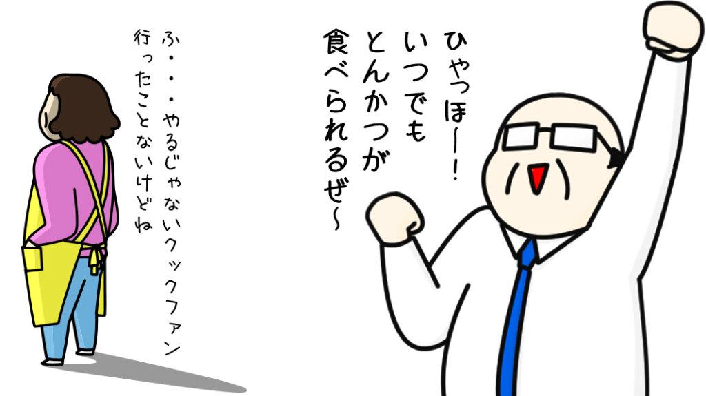 冷凍 とんかつ クックファン